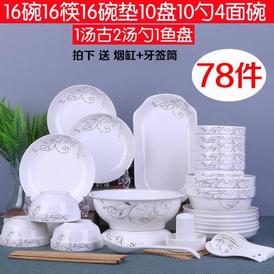 纳丽雅(Naliya)碗碟套装家用景德镇简约78头碗筷陶瓷器吃饭套碗盘子中式组合餐具 78头配汤古(金枝)