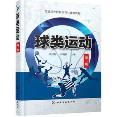正版書籍 球類運動(張枝梅)(第二版) 9787122293305 化學工業出版社