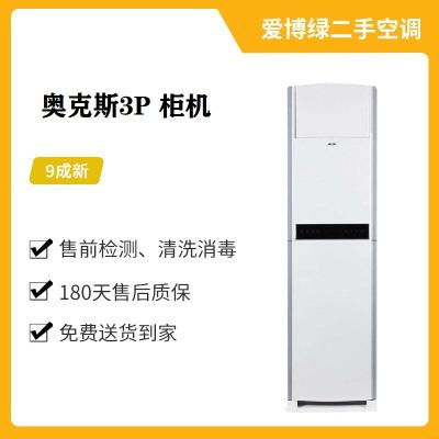 【9新】奧克斯3匹空調 柜機 定頻冷暖定頻 家用空調 客廳立式空調 同城配送