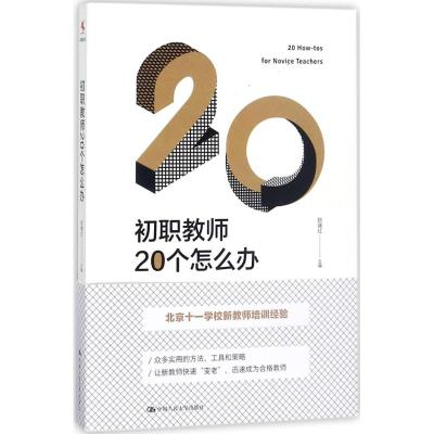 初職教師20個怎么辦 趙繼紅 主編 文教 文軒網