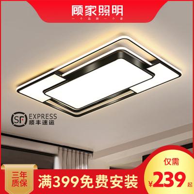 【顧家照明】客廳燈LED吸頂燈臥室燈餐廳燈簡約現代燈飾2020年新款套裝組合全屋燈具套餐適用范圍15㎡-30㎡