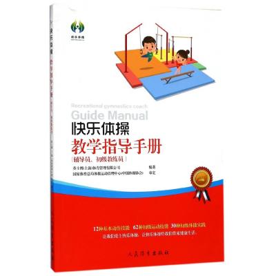 快樂體操教學指導手冊(輔導員初級教練員)