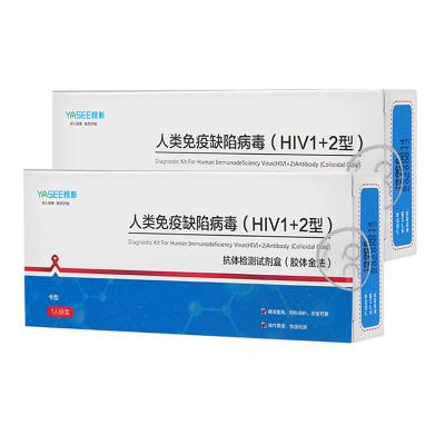 雅斯(YASEE)艾滋病檢測試紙hiv 快速血液梅毒性病家用試條 膠體金免疫分析試條精準醫用艾滋病試紙【2盒裝順豐快運】