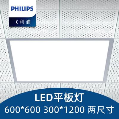 飛利浦平板led燈正方形600x600天花集成吊頂石膏板300x1200格柵燈 平板燈