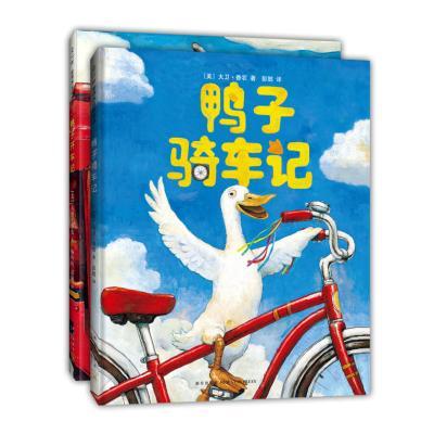 鴨子騎車記(全2冊)