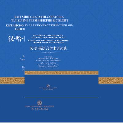 925漢-哈-俄語言學術語詞典