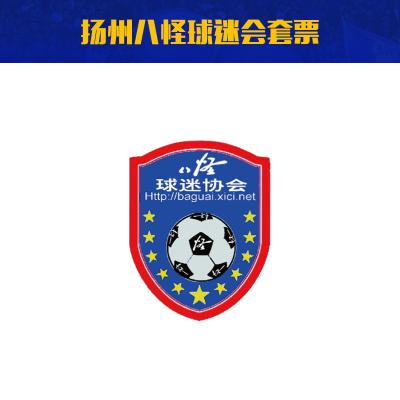 788元2020賽季江蘇蘇寧足球俱樂部揚州八怪球迷會主場套票