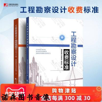 2018版工程勘察設計收費標準+工程勘察設計收費標準使用手冊(2冊)新版收費標準 勘察設計收費標準