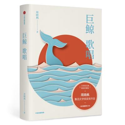 巨鲸歌唱 周晓枫 著 文学 文轩网