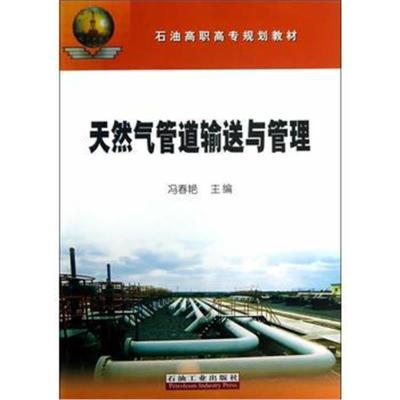 全新正版 天然气管道输送与管理