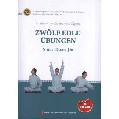 健身氣功:十二段錦(德文)國家體育總局健身氣功管理中心9787119078915