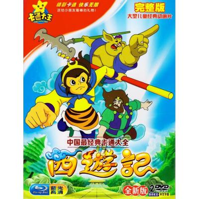 西游记 完整版正版高清儿童幼儿动漫卡通动画片汽车载DVD光盘碟片
