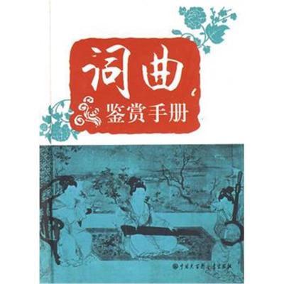词典鉴赏手册董希平9787500080268中国大百科全书出版社
