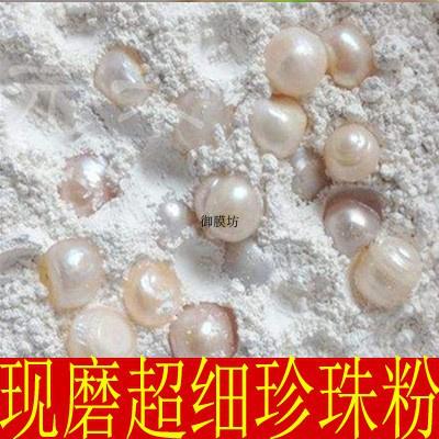 珍珠粉500克天然純珍珠粉面膜粉可內服外用軟膜粉正品批材發