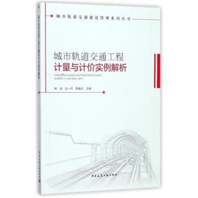 全新正版 城市轨道交通工程计量与计价实例解析