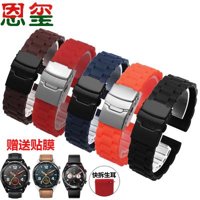 防水橡膠運動雙保險扣手表帶適配 華為watchGT榮耀magic表鏈