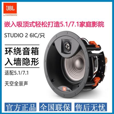JBL STUDIO 2 6IC音響 音箱 嵌入吸頂音響 吸頂喇叭客廳家庭影院
