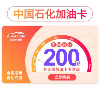 【請填寫正確卡號】中國石化加油卡200元自動充值 中石化加油卡油站圈存使用 充值卡優惠 打折卡 直充 全國通用