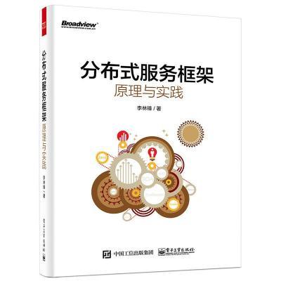 分布式服務框架原理與實踐. 9787121279195 正版 李林鋒 著 電子工業出版社