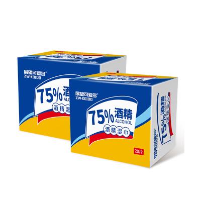 展望可愛多富含酒精濕巾75%酒精濕巾20片/盒*2盒組套