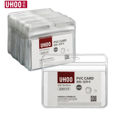 優和(UHOO)軟質PVC證件卡套橫式48個/盒防水設計證件套工作證員工牌展會證件卡胸卡配套掛繩夾扣
