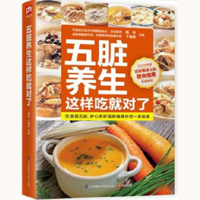 正版現貨 五臟養生這樣吃就對了 美味藥膳食療養生圖書 正版書籍理五臟 藥膳配方 家庭保健*備書籍