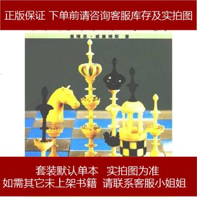 圖說國際象棋 蓋瑞思·威廉姆斯 上海文藝出版社 9787532124084