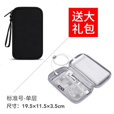 品勝羅馬仕小米羽博充電寶保護套子袋子20000毫安移動電源收納包手機充電器硬盤耳機數碼數據線配件收納包