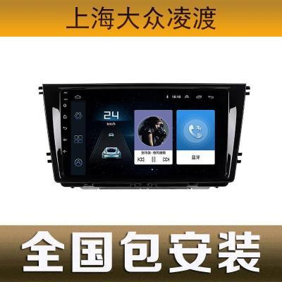 14-18款上海大众凌渡安卓智能大屏导航车机中控显示屏导航一体机