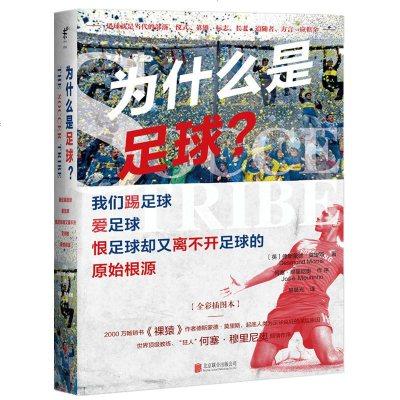 正版新书 为什么是足球? 德斯蒙德·莫里斯 我们踢足球爱足球恨足球却又离不开足球的原始根源 那些年我们一起追的星球