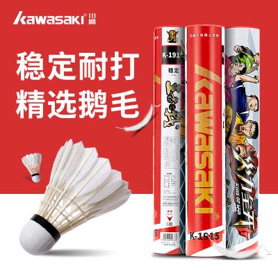 Kawasaki川崎羽毛球正品耐打王不易爛穩定防風鵝毛訓練12只裝