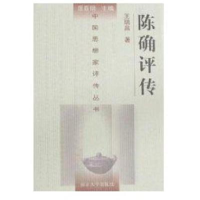 陳確評傳王瑞昌南京大學出版社9787305038983