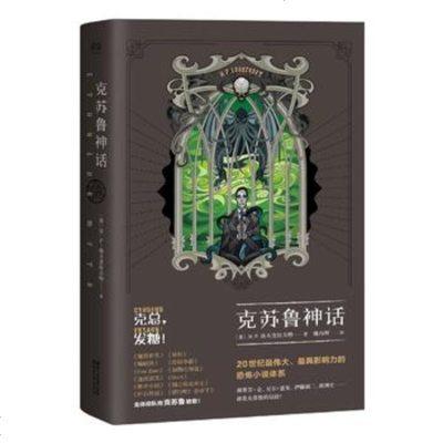 克苏鲁神话 H.P.洛夫克拉夫特 9787533946142 浙江文艺出版社