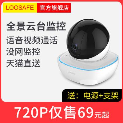 龍視安無線攝像頭wifi室內夜視手機遠程家用視頻監視器高清套裝