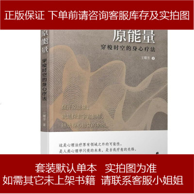 原能量 王曙芳 宁波出版社 9787552622713