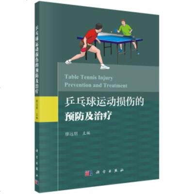正版现货 乒乓球运动常见损伤的预防及 廖远朋 9787030546609 科学出版社