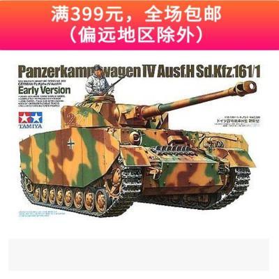 適用于田宮拼裝戰車模型35209 1/35 德國 IV號H型戰車(初期型)