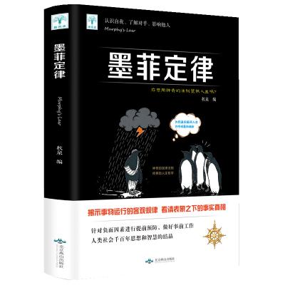 心理學書籍讀心術受益一生的墨菲定律 心理學書籍 墨菲定律正版 職場談判人際交往心理學書籍 心理學與生活 讀心術書籍