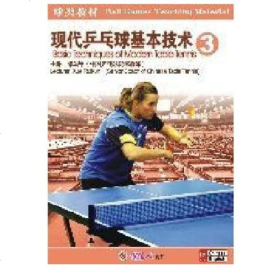 正版 現代乒乓球基本技術3 1DVD中/英文