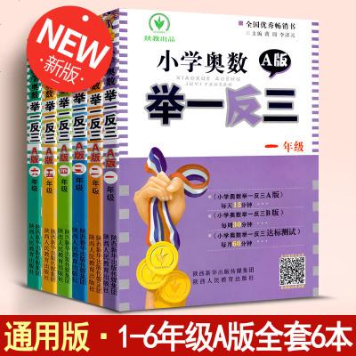 【正版授權】2019春 舉一反三 六年級奧數人教版ab版 小學六年級上冊下冊書同步數學思維邏輯訓練應用題從課本到奧數