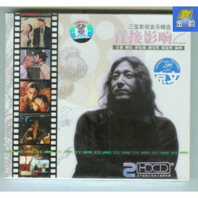 三寶影視音樂精選 直接影響2 京文2CD 影視歌曲精選 王菲張信哲