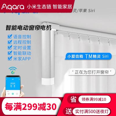 绿米Aqara窗帘电机(ZigBee开合帘版)+3米内直轨+上门测量安装、服务(限有师傅的地区)超过3米联系客服