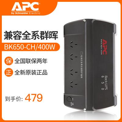 APC施耐德BK650-CH不间断UPS电源/400W/650VA兼容群晖nas家用办公电脑智能稳压 UPS电源