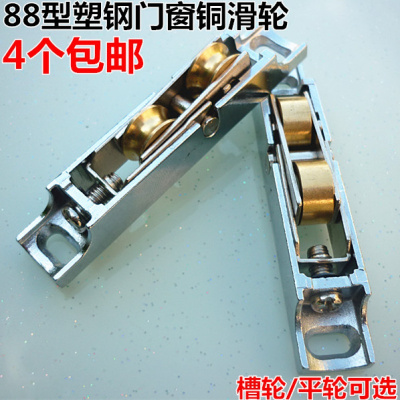 定做 88型塑鋼門窗滑輪斷橋鋁銅輪子厚重玻璃推拉門可調節雙槽輪銅平輪