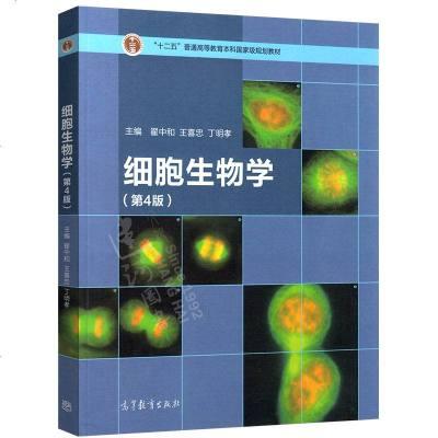 现货正版 细胞生物学(第4版)翟中和 全彩页 高等教育出版社 医学考研 9787040321753