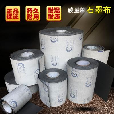 碳星牌石墨布羊毛毡砂光机砂带机石墨布润滑带碳星石墨垫片