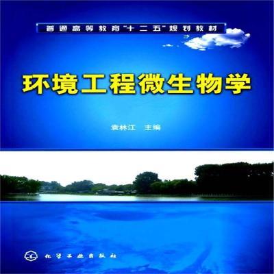暢銷現貨: 環境工程微生物學(袁林江)