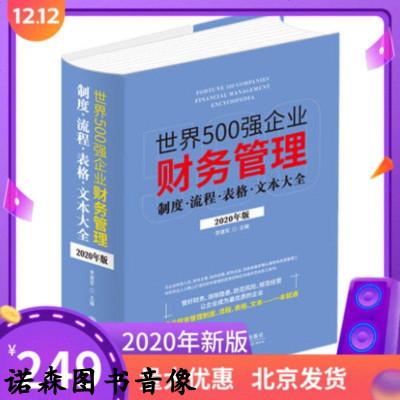 更优惠2020年新版世界500强企业财务管理制度流程表格文本大全财务表格 企业表格 制度流程企业内部审计管理财务
