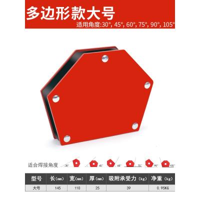 焊接神器固定器強磁吸鐵電焊焊工焊角輔助工具焊直角定位定角器 焊接定位器多角款大號75LBS