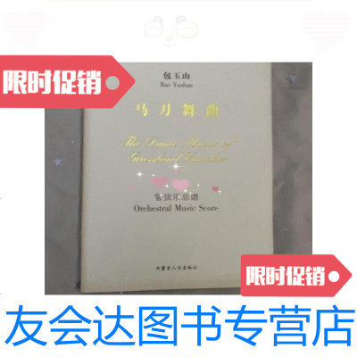 【二手9成新】辛滬光-馬刀舞曲(交響敘事曲管弦樂總譜) 9781112128310